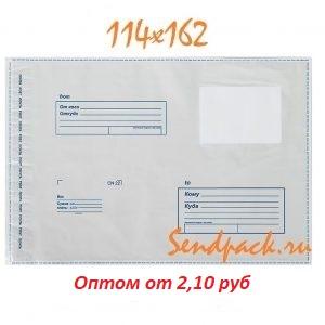 Почтовый пакет 114x162мм