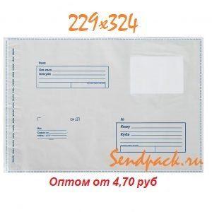 Пакет почтовый 229×324мм С4