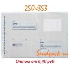 Почтовый пакет 250х353мм