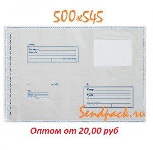 Почтовый пакет 500х545мм