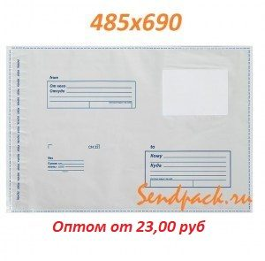 Почтовый пакет 485х690мм
