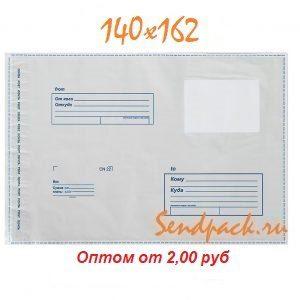 Почтовый пакет 140x162мм