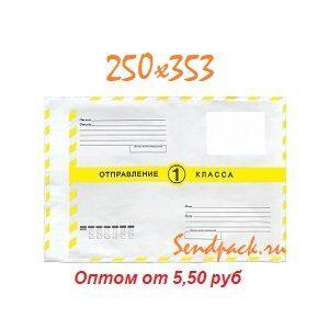 Почтовый пакет 250х353мм 1 класс